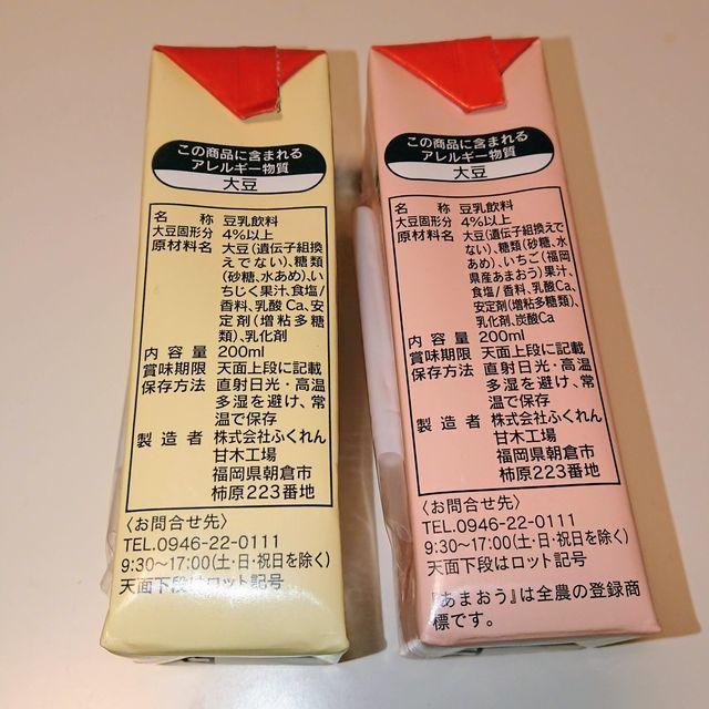 ふくれん豆乳_パッケージ_横2