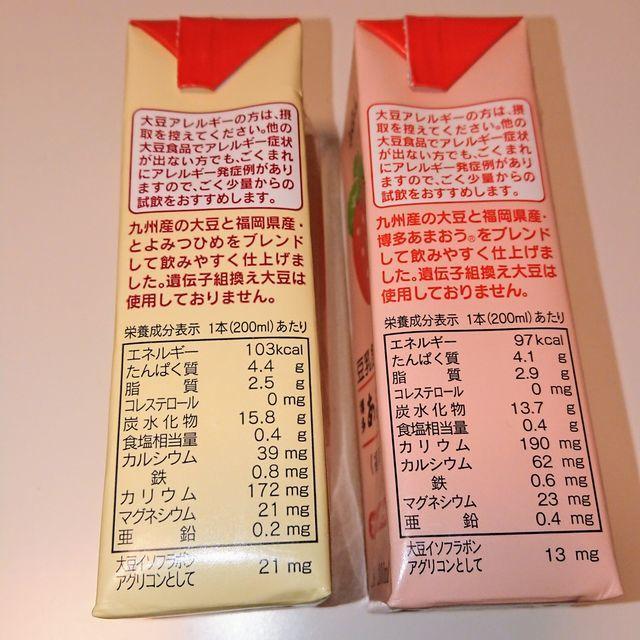 ふくれん豆乳_パッケージ_横1