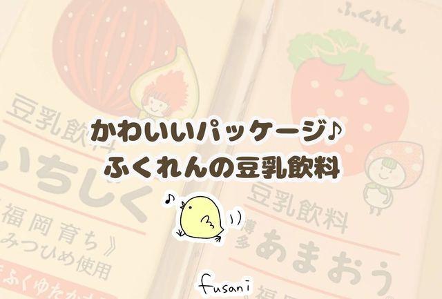 f:id:fusani:20190204143447j:plain
