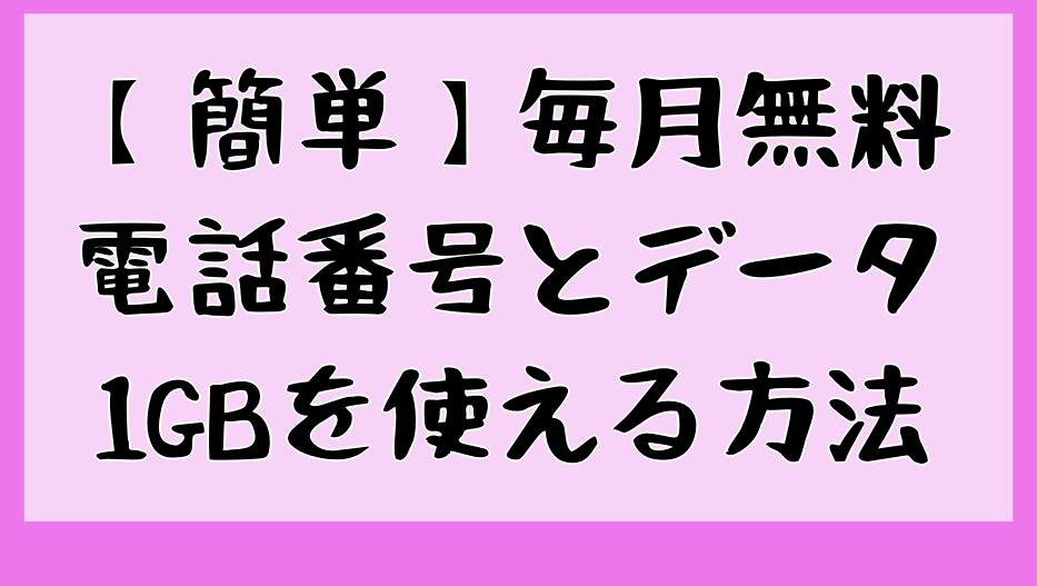 f:id:fusenuo_blog:20210511230142p:plain