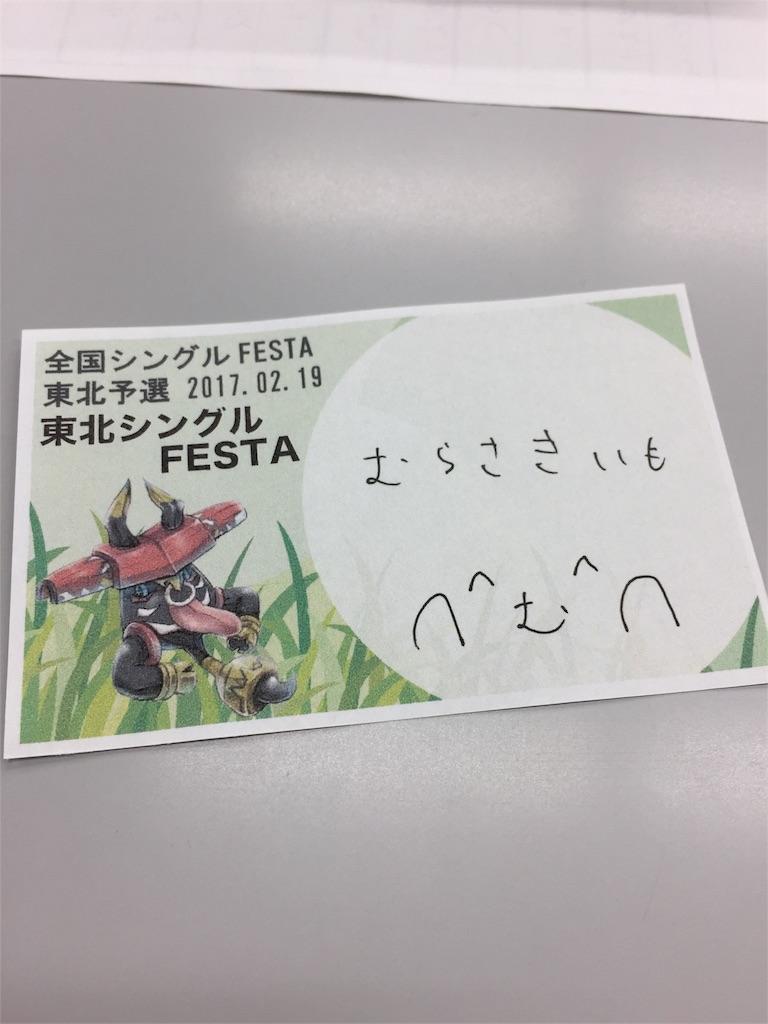 f:id:fushigidane0011:20170220222832j:image