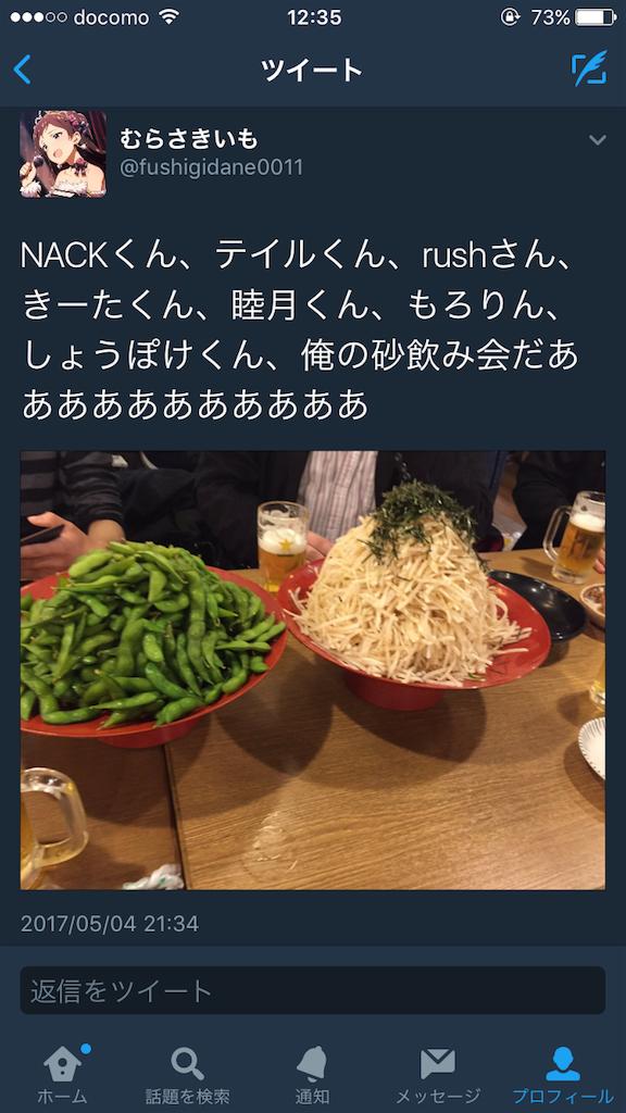 f:id:fushigidane0011:20170507123557p:image