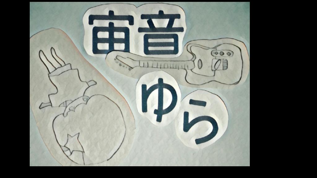 f:id:fushigipop:20171008181246p:plain