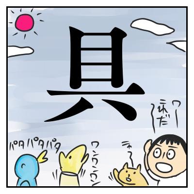 f:id:fushigishiatsu:20150905102922j:plain
