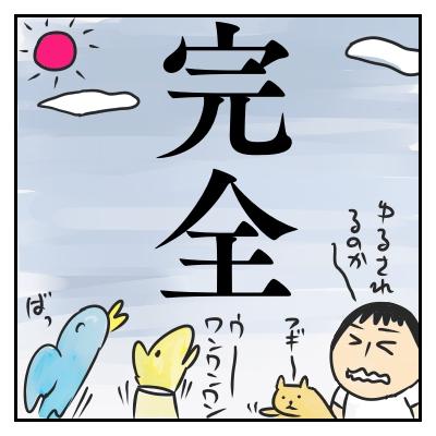 f:id:fushigishiatsu:20150905105035j:plain
