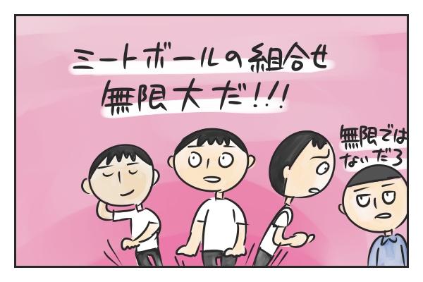 f:id:fushigishiatsu:20151019103137j:plain