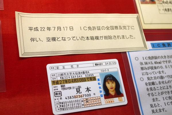 免許 更新 運転 埼玉