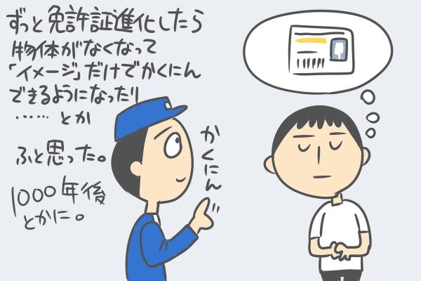 f:id:fushigishiatsu:20151107104529j:plain