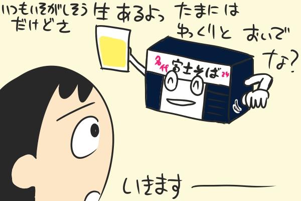 f:id:fushigishiatsu:20151123185409j:plain