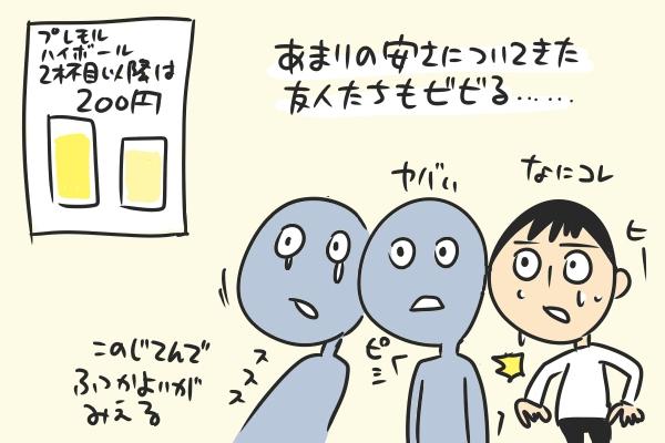 f:id:fushigishiatsu:20151123202844j:plain