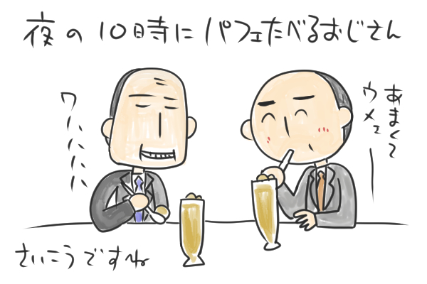 f:id:fushigishiatsu:20151216154424j:plain