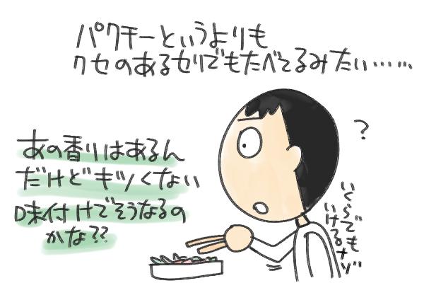 f:id:fushigishiatsu:20160216105422j:plain