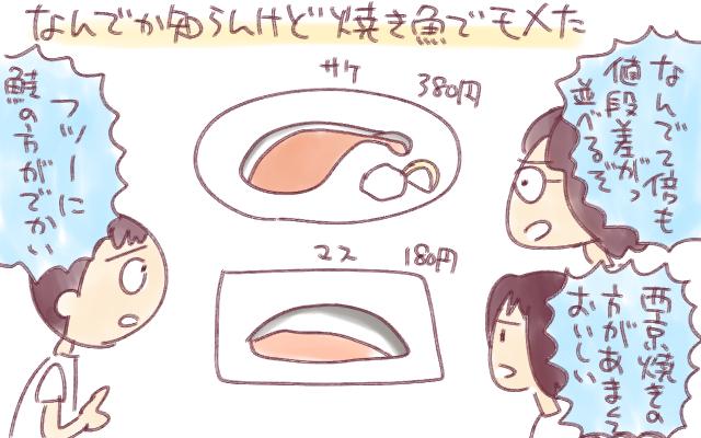 f:id:fushigishiatsu:20170427114426j:plain