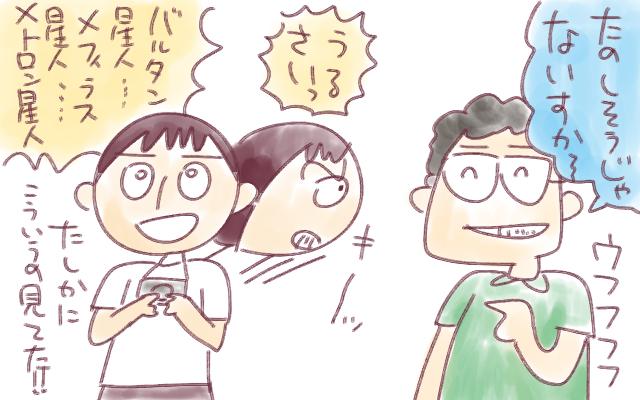 f:id:fushigishiatsu:20170524160314j:plain