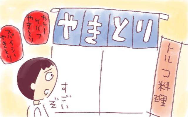 f:id:fushigishiatsu:20170525195915j:plain