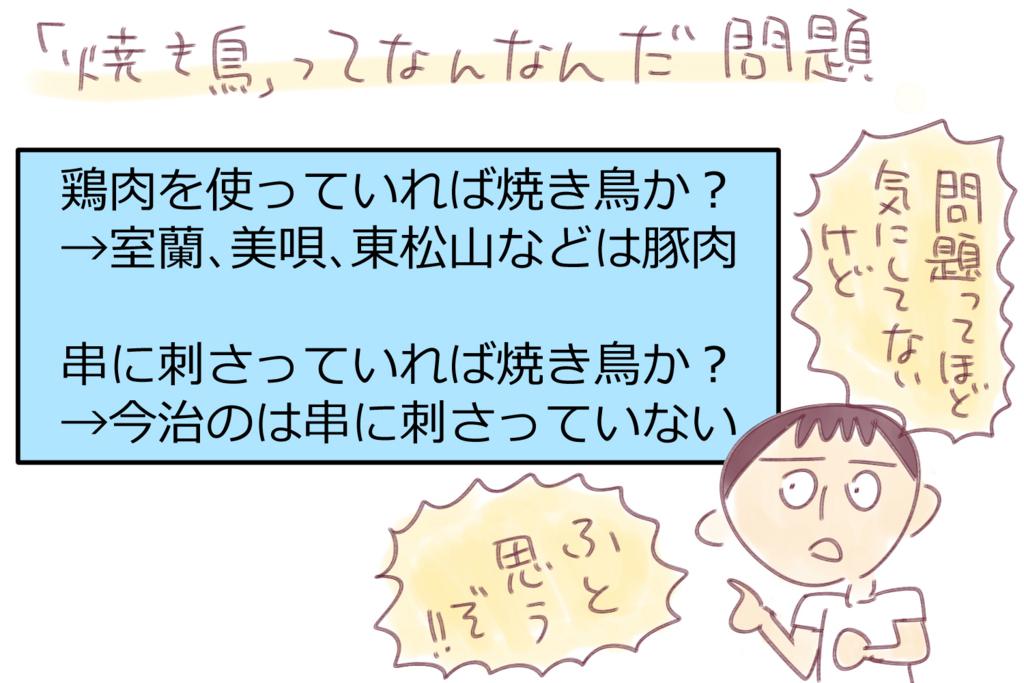 f:id:fushigishiatsu:20170707143237j:plain