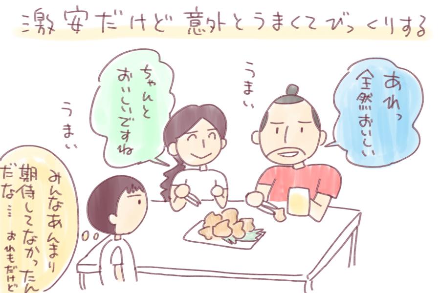 f:id:fushigishiatsu:20170814141824j:plain