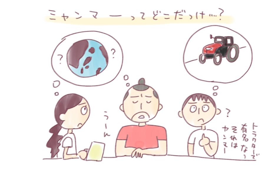 f:id:fushigishiatsu:20170814144056j:plain