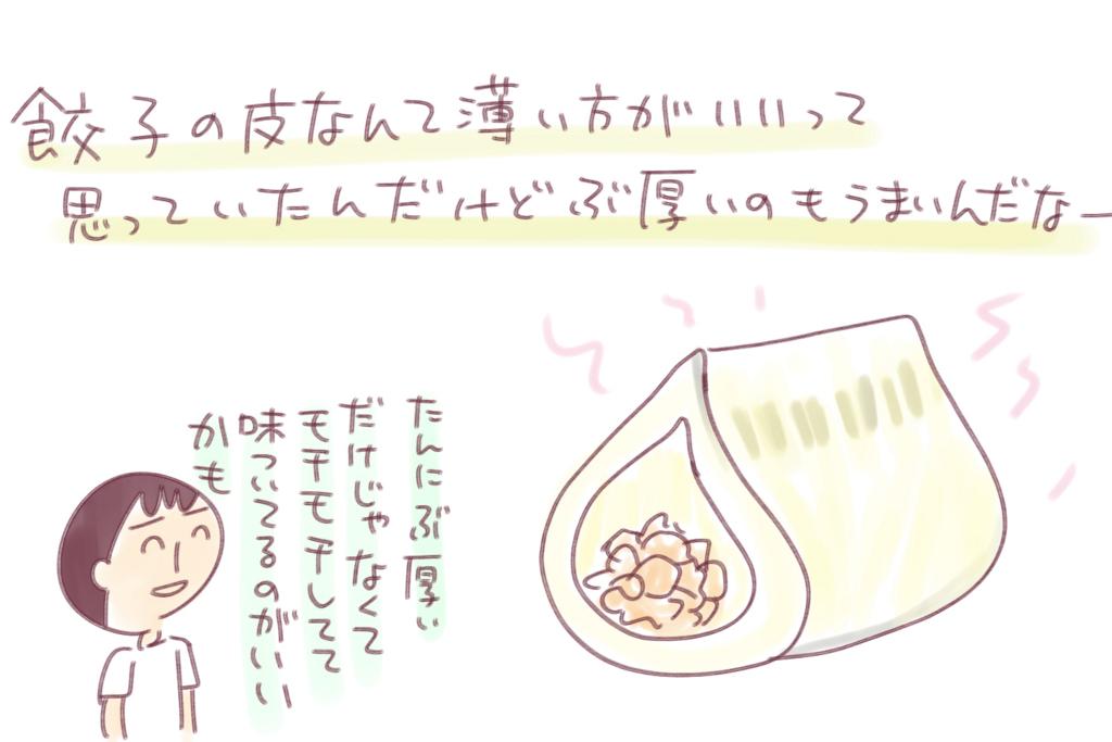 f:id:fushigishiatsu:20170819140109j:plain