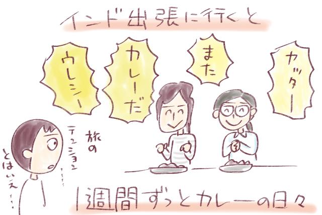 f:id:fushigishiatsu:20171019100718j:plain
