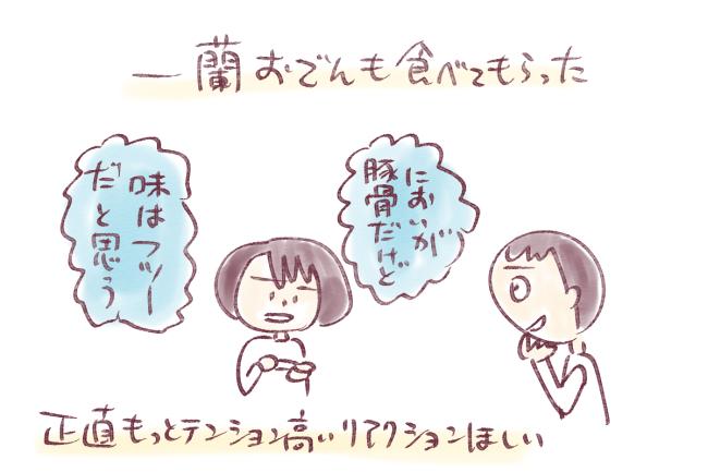 f:id:fushigishiatsu:20171215105710j:plain