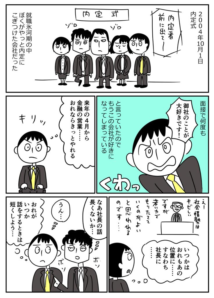 f:id:fushigishiatsu:20180208173905j:plain