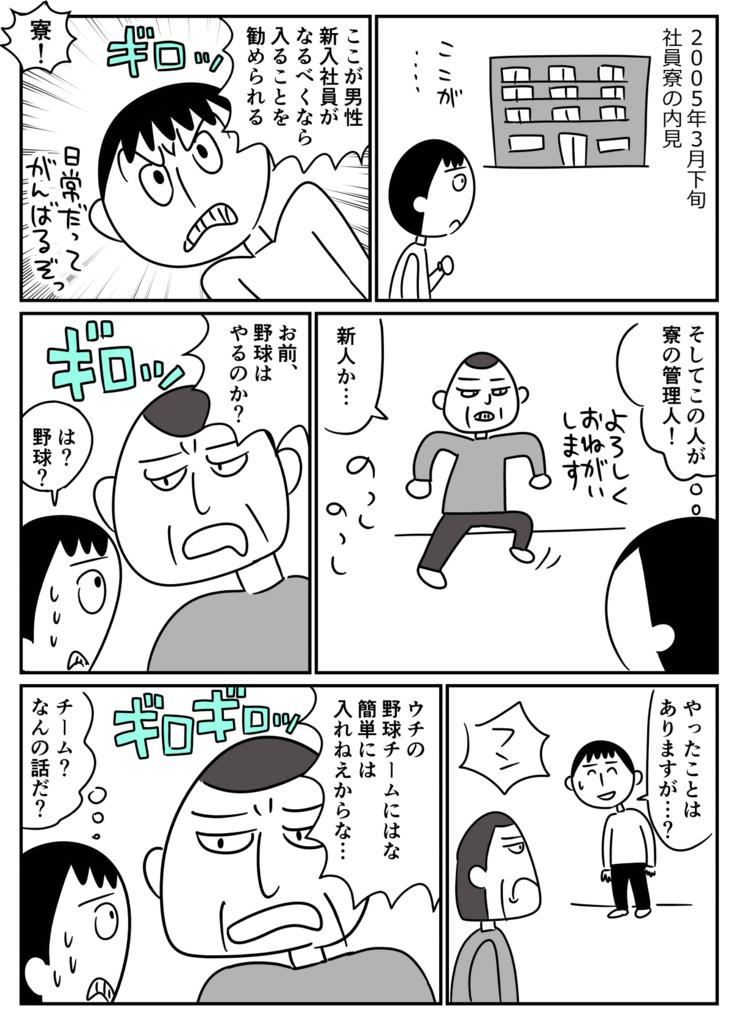 f:id:fushigishiatsu:20180309185724j:plain