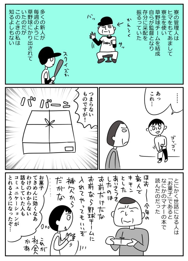 f:id:fushigishiatsu:20180309185736j:plain