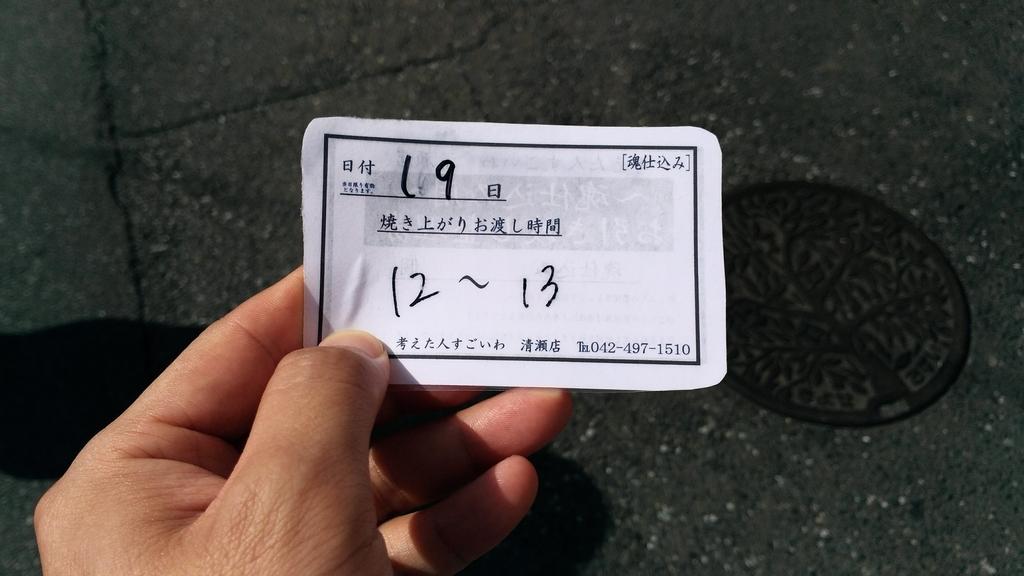 f:id:fushigishiatsu:20181026100252j:plain
