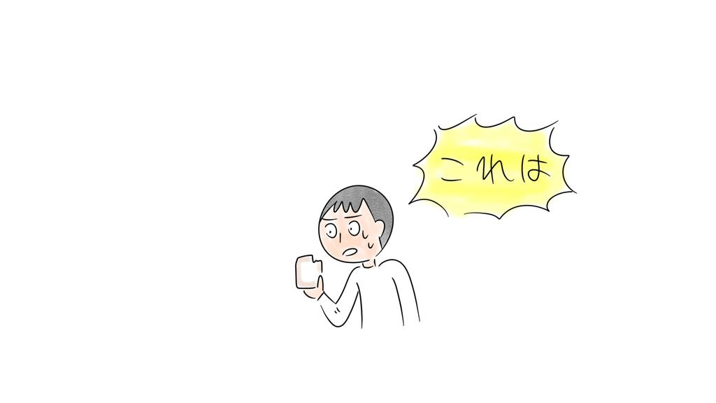 f:id:fushigishiatsu:20181109115941j:plain