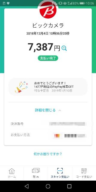 f:id:fushigishiatsu:20181204113114j:image