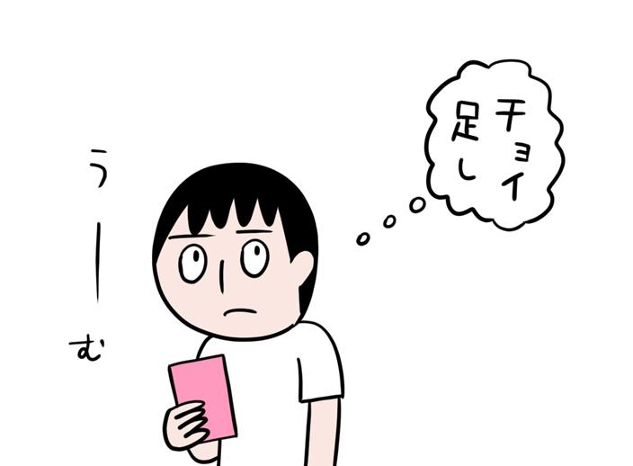 f:id:fushigishiatsu:20190614144512j:plain