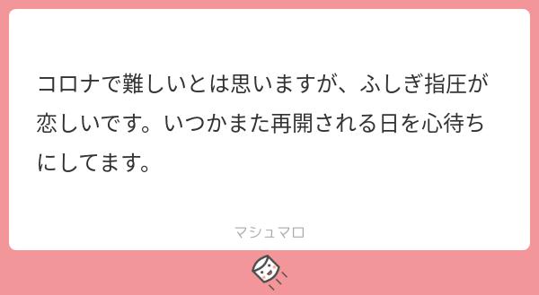 f:id:fushigishiatsu:20200706174954p:plain