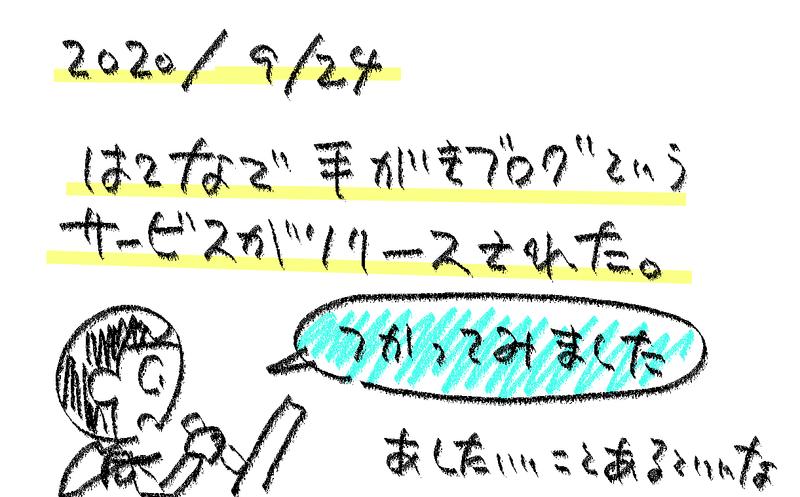 f:id:fushigishiatsu:20200924224029j:plain