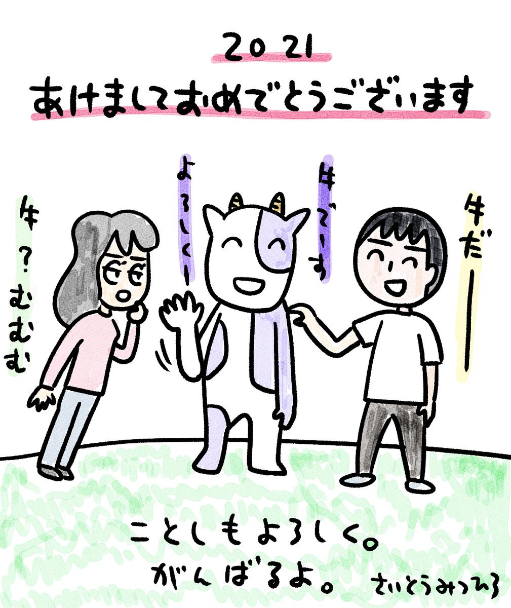 f:id:fushigishiatsu:20210102125816j:plain