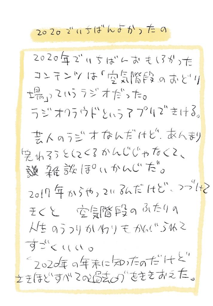 f:id:fushigishiatsu:20210119211737j:image