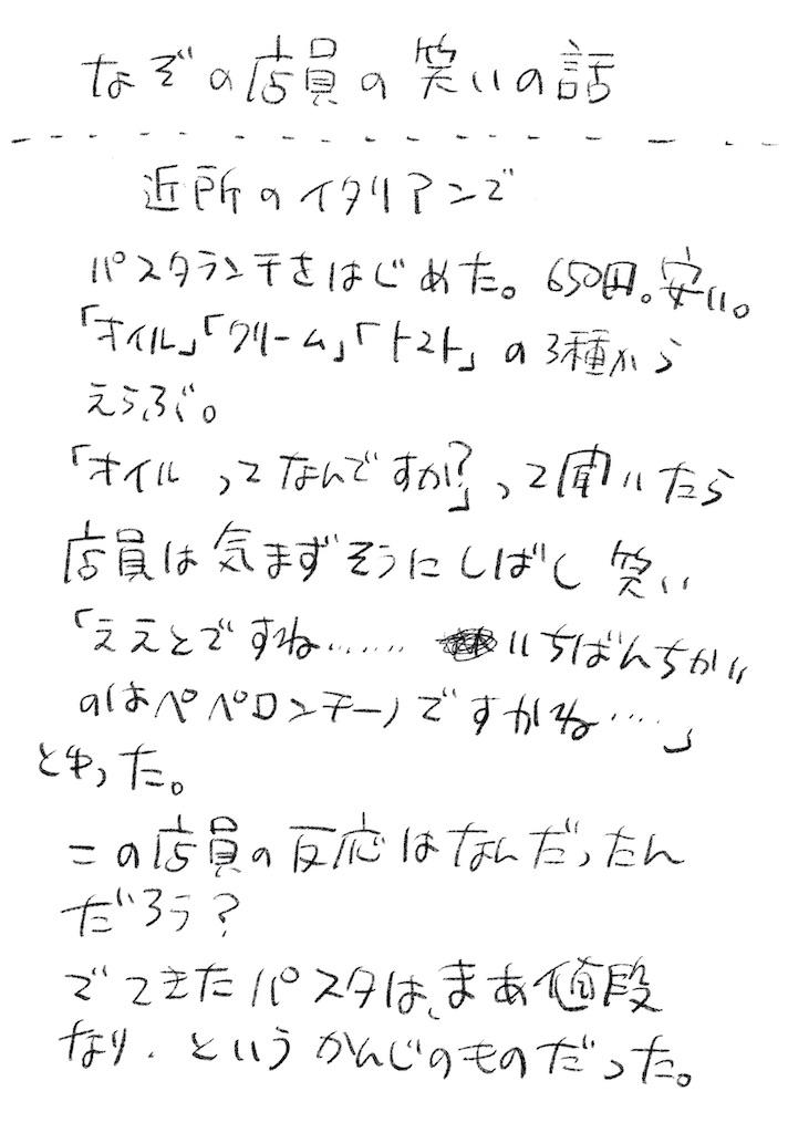 f:id:fushigishiatsu:20210119213035j:image