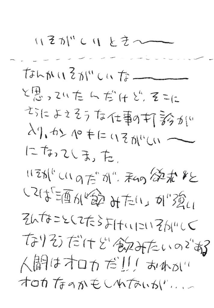 f:id:fushigishiatsu:20210120185127j:image