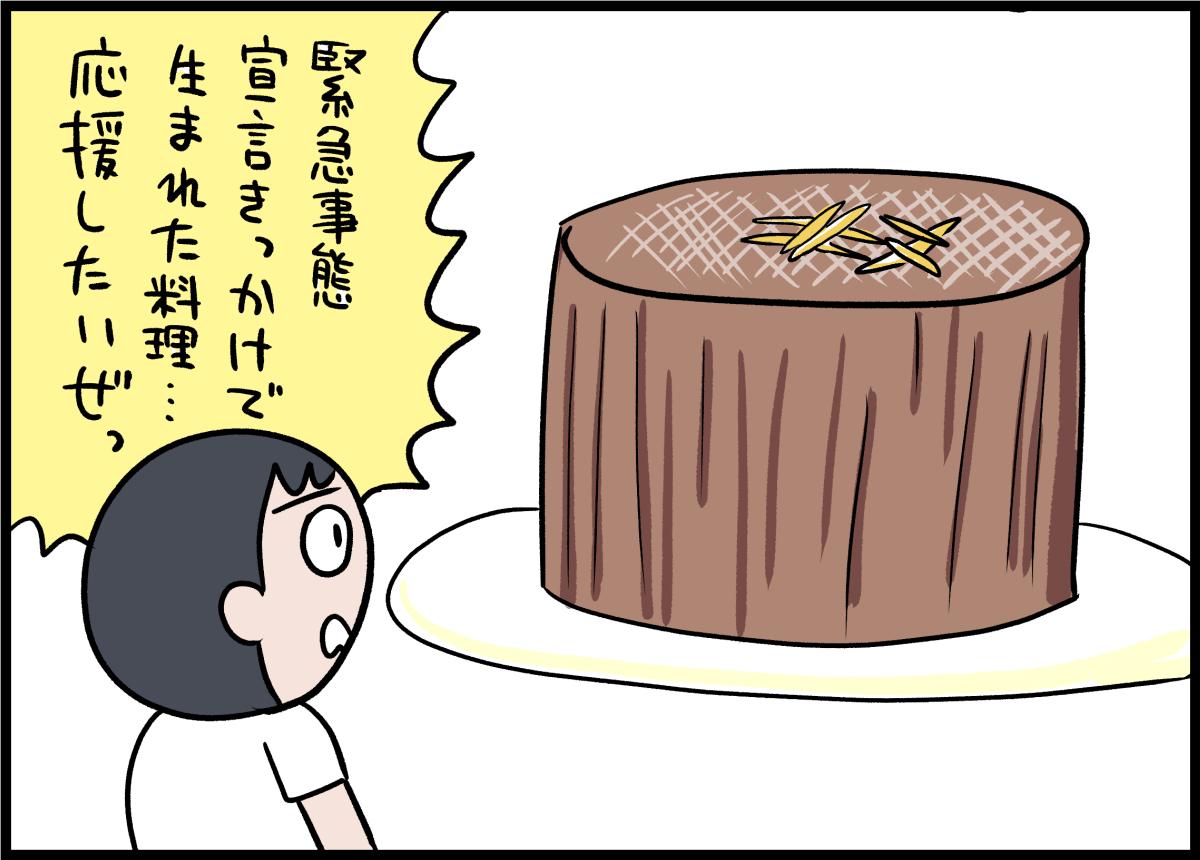 f:id:fushigishiatsu:20210420164919j:plain