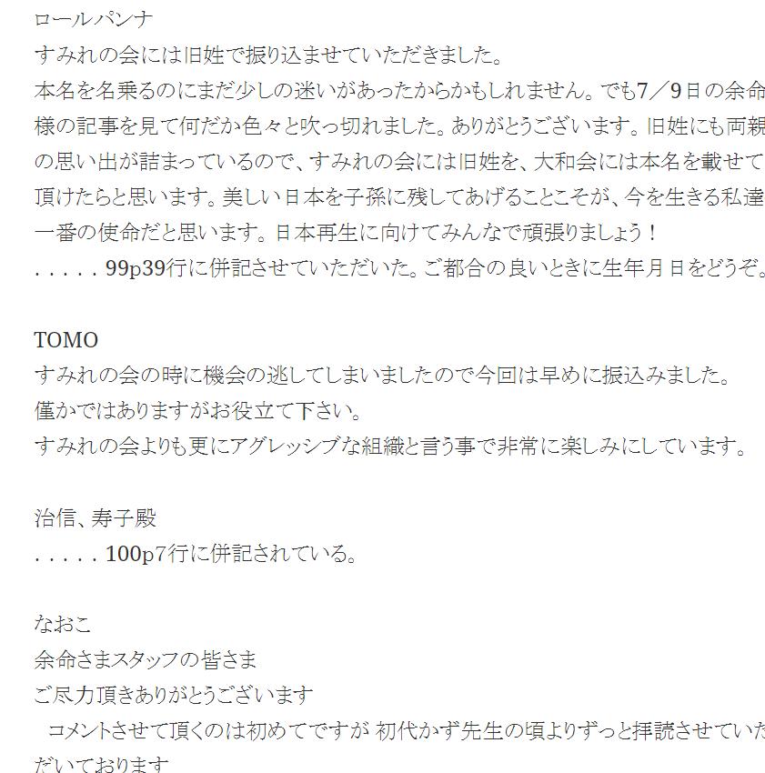 f:id:fushimiakimasa:20170317131747p:plain