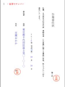f:id:fushimiakimasa:20170317215950p:plain