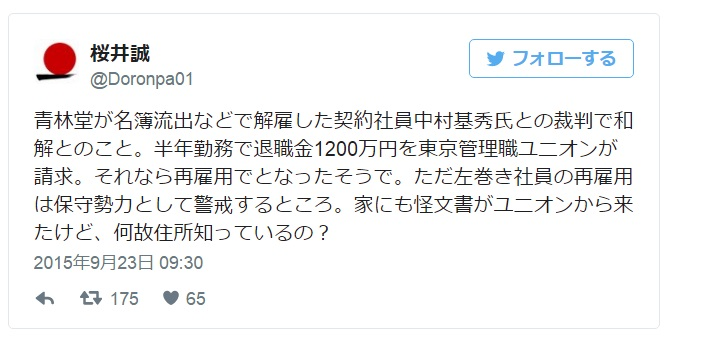 f:id:fushimiakimasa:20170318135610j:plain