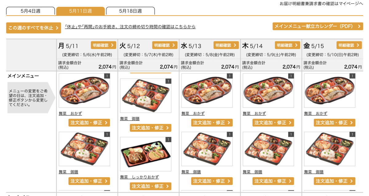 f:id:fushiroyama:20200505142012p:plain