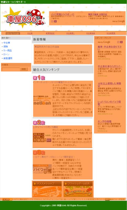 f:id:fut573:20091219104734p:image