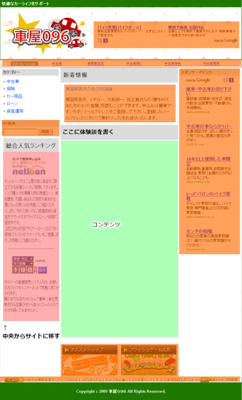 f:id:fut573:20091219115118p:image