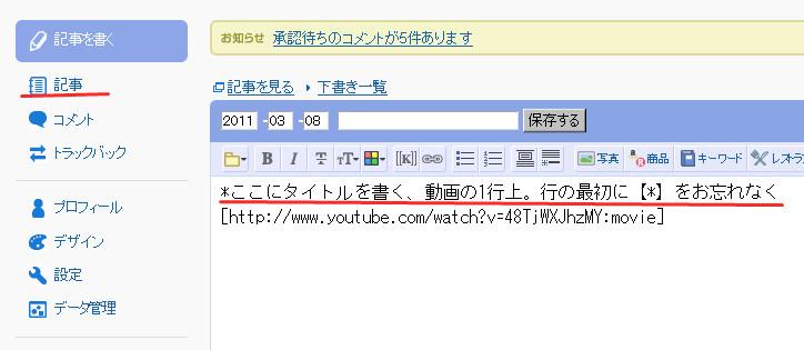 f:id:fut573:20110308214822j:image