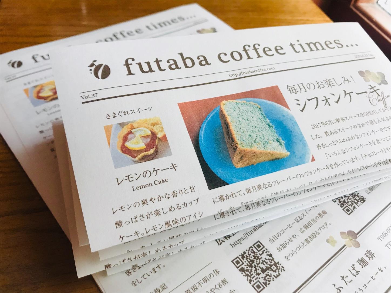 f:id:futabacoffee:20190615191930j:image