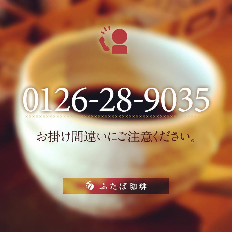 f:id:futabacoffee:20200630042321j:plain