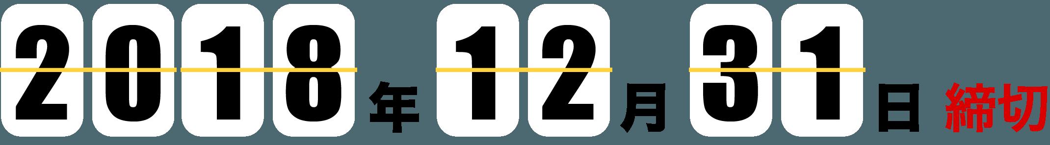 2018年12月31日締切