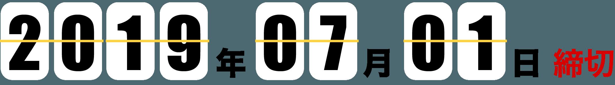 2019年7月1日締切(消印有効)